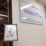 5世代の函館写真展