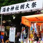 〔më〕湯倉神社祭典