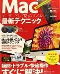 〔më〕Mac第三弾!MacBook Proの設定