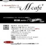 〔më〕1日限りのカフェテリア『Mcafe+』