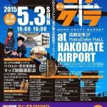 〔më〕第7回モノクラ at HAKODATE AIRPORTに行ってきました。