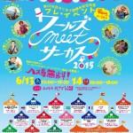 〔më〕ワールズmeetサーカス2015