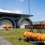〔më〕青函トンネル記念館