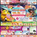 〔më〕第20回2015Kamidai夏祭り