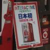 〔më〕INTERACTIVEハピネスマシン羽田空港で発見!!