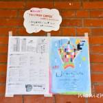 〔më〕UEKARUBA2015にいってきました!!