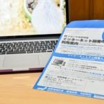 〔më〕WEBで国勢調査!!