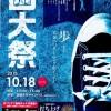 〔më〕第50回 函館大学 大学祭『函大祭』に行ってきました。