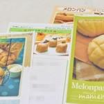 〔më〕今月のパン教室
