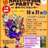〔më〕アシリ★プロジェクト Presents HALLOWEEN PARTY inまちづくりセンター
