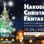 〔më〕はこだてクリスマスファンタジー2015