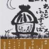 〔më〕函館アートフェスティバル2015 LDKを見に行ってきました!!