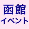 〔më〕【お知らせ】函館イベント情報局の公式カメラマンとなりました。