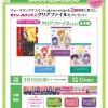 〔më〕セブンイレブン限定ラブライブクリアファイルをゲット!!