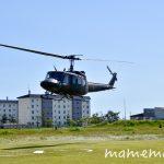 〔më〕陸上自衛隊UH-1J 体験搭乗に行ってきました!!