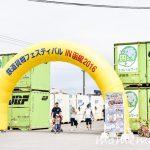 〔më〕鉄道貨物フェスティバルin函館2016