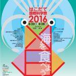 〔më〕はこだて国際科学祭2016の撮影に行ってきました。