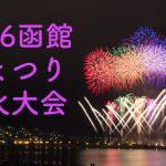 〔më〕2016函館港まつり花火大会【動画】