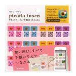 〔më〕付箋に写真を登録できる picotto fusen を使ってみた!!