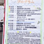 〔më〕函館エアポートフェスタ'16にいってきた!!