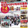 〔më〕第5回 はたらくのりもの大集合in函館に行ってきました!!