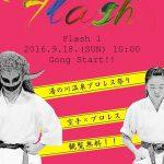 〔më〕湯の川プロレス祭 Flash1空手試合の撮影に行ってきました!!