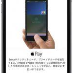 〔më〕ApplePay登録時に認証番号がSMSで届かなかった時の対処法!!