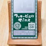 〔më〕ラッキーピエロ スーパースター団員証が届いた!!