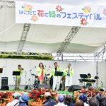 〔më〕花と緑のフェステイバルに行ってきました!