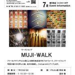 〔më〕open MUJIワークショップ第2回目『MUJI WALK』募集開始!!