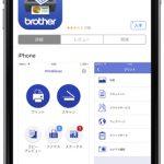 〔më〕 brother PRIVIO DCP-J567N iPhoneのアプリインストールと使い方