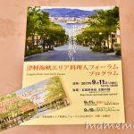 〔më〕津軽海峡エリア料理人フォーラム 交流パーティーに参加してきました