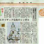 〔më〕産経新聞に載せていただきました!!