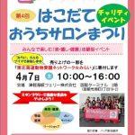 〔më〕Photo箱がイベントに初出店!!はこだておうちサロンまつりin津軽海峡フェリーターミナル
